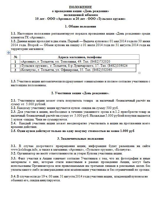 Магазин Кольчуга Тольяти Акция