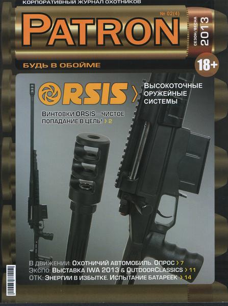 PATRON-корпоративный журнал охотников.