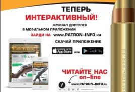 Все выпуски журнала PATRON доступны в твоем мобильном !